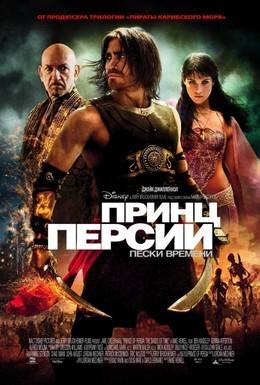 Постер фильма Принц Персии: Пески времени (2010)