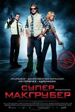 Постер фильма СуперМакГрубер (2010)