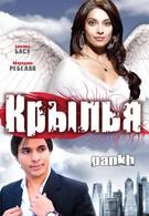 Крылья (2010)