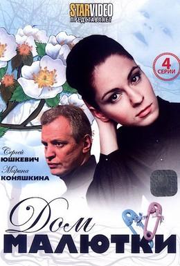 Постер фильма Дом малютки (2010)