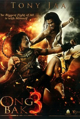 Постер фильма Онг Бак 3 (2010)