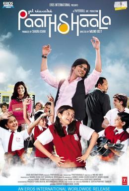 Постер фильма Школа (2010)