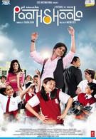 Школа (2010)