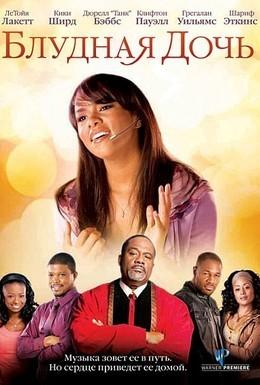 Постер фильма Блудная дочь (2010)
