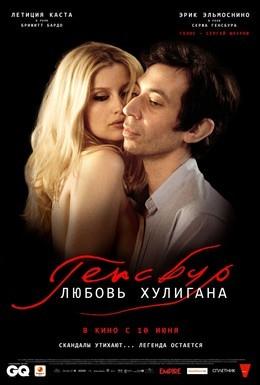 Постер фильма Генсбур. Любовь хулигана (2010)