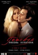 Генсбур. Любовь хулигана (2010)