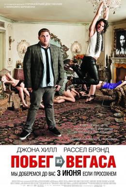 Постер фильма Побег из Вегаса (2010)