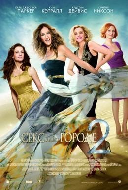 Постер фильма Секс в большом городе 2 (2010)