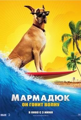 Постер фильма Мармадюк (2010)