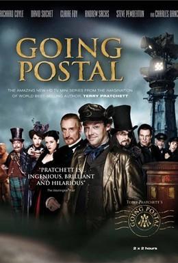 Постер фильма Опочтарение (2010)
