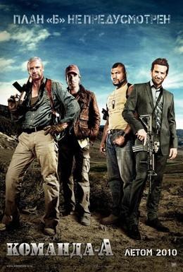 Постер фильма Команда А (2010)