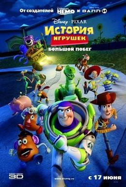 Постер фильма История игрушек: Большой побег (2010)