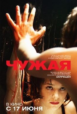 Постер фильма Чужaя (2010)