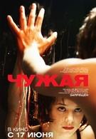 Чужaя (2010)