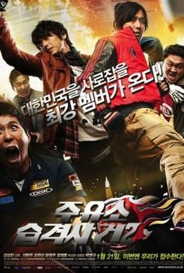 Постер фильма Атакуй заправки! 2 (2010)
