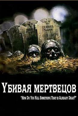Постер фильма Убивая мертвецов (2010)
