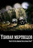 Убивая мертвецов (2010)