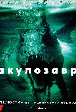 Постер фильма Акулозавр (2010)