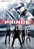 Принц (2010)