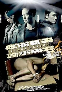 Постер фильма Грязный выкуп (2010)
