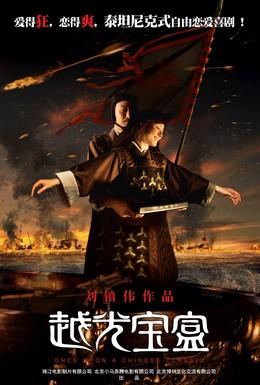 Постер фильма Ещё один ящик Пандоры (2010)