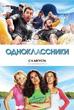 Постер фильма Одноклассники (2010)