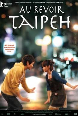 Постер фильма Прощай, Тайбэй (2010)
