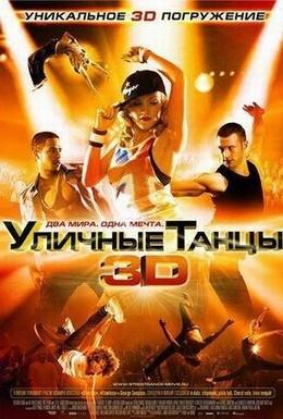 Постер фильма Уличные танцы 3D (2010)