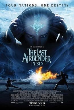 Постер фильма Повелитель стихий (2010)
