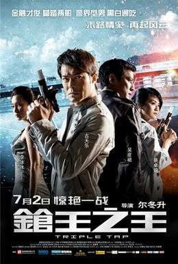 Постер фильма Тройной перехват (2010)
