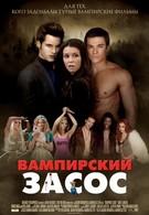 Вампирский засос (2010)