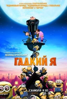 Постер фильма Гадкий я (2010)