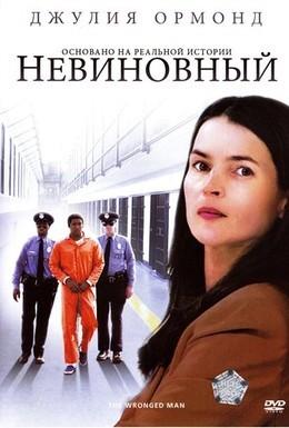 Постер фильма Невиновный (2010)