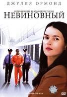 Невиновный (2010)