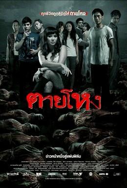 Постер фильма Погибшие жестокой смертью (2010)