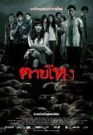 Погибшие жестокой смертью (2010)