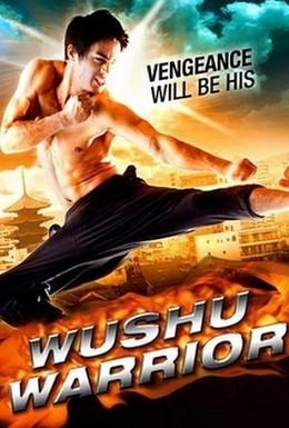 Постер фильма Воин ушу (2010)