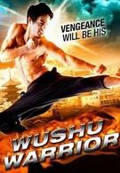 Воин ушу (2010)
