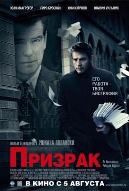 Постер фильма Призрак (2010)