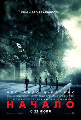 Постер фильма Начало (2010)