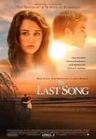 Последняя песня (2010)
