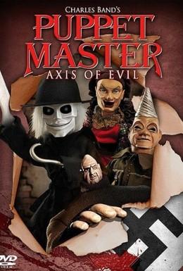 Постер фильма Повелитель кукол: Ось зла (2010)