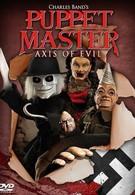 Повелитель кукол: Ось зла (2010)