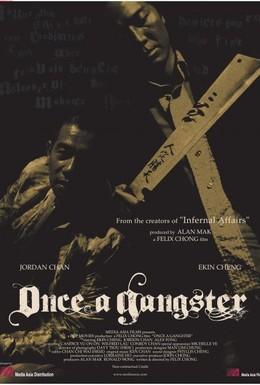 Постер фильма Однажды став гангстером (2010)
