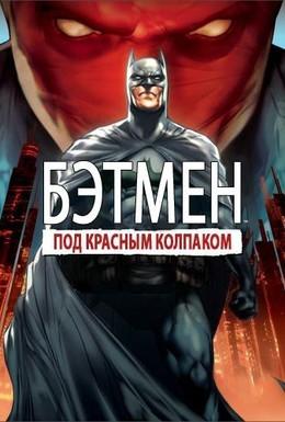 Постер фильма Бэтмен: Под колпаком (2010)