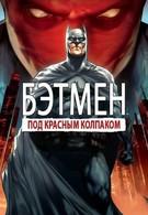 Бэтмен: Под колпаком (2010)