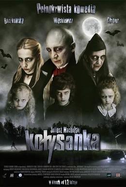 Постер фильма Колыбельная (2010)