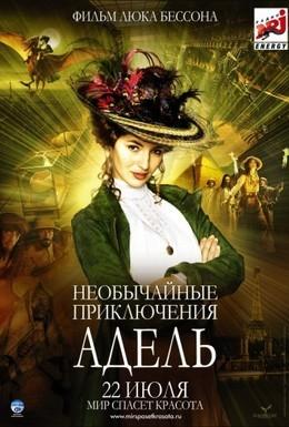 Постер фильма Необычайные приключения Адель (2010)