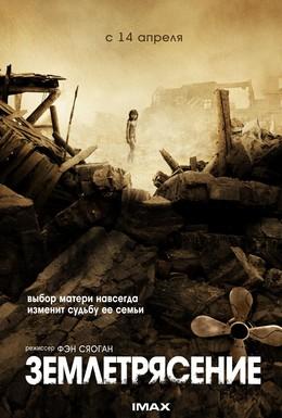 Постер фильма Землетрясение (2010)