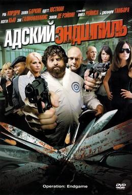 Постер фильма Адский эндшпиль (2010)